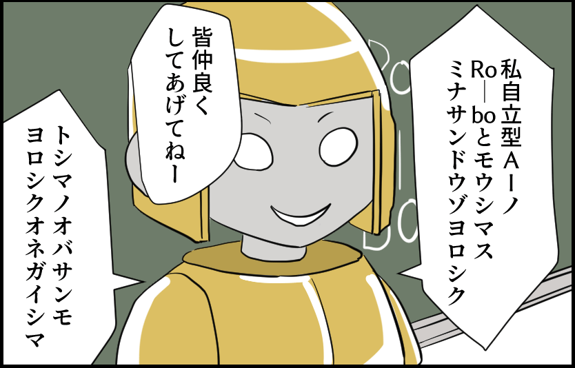 転校生 ロボット 地雷 先生 教室 4コマ 4コマ漫画 イラスト
