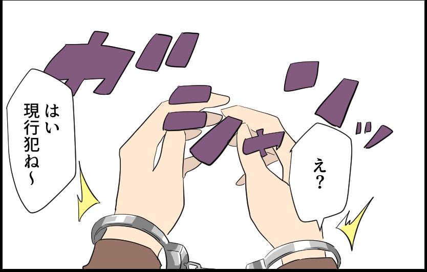 現行犯 漫画 4コマ マンガ