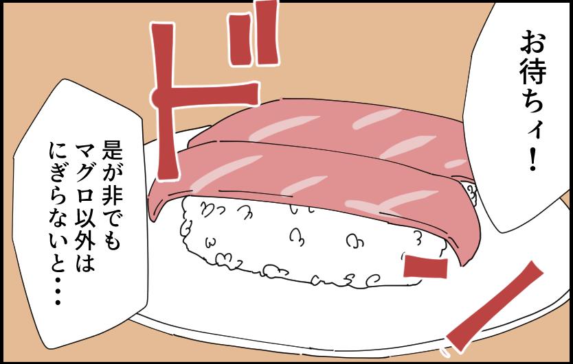 是が非でもマグロ以外は握らないと 寿司屋 にぎり 大将 マグロ 4コマ 4コマ漫画 イラスト