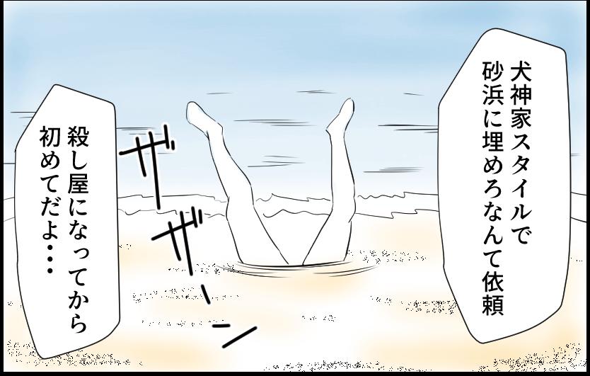 犬神家スタイルで砂浜に埋めろなんて依頼 殺し屋になってから初めてだよ 犬神家 殺し屋 殺人 海辺 依頼 漫画 4コマ イラスト