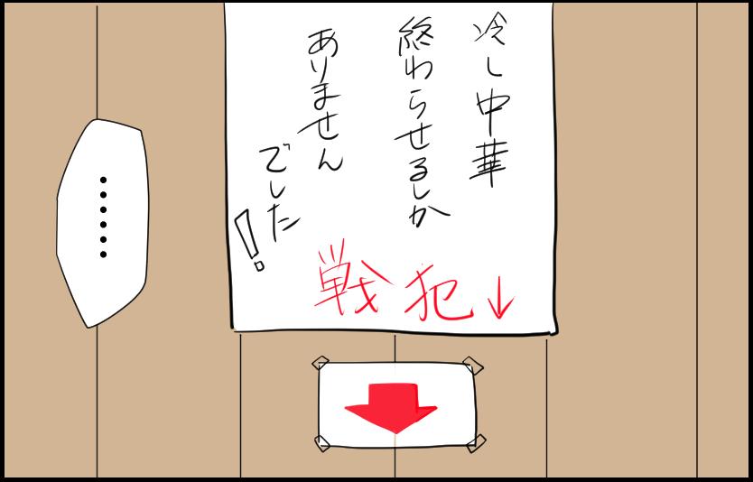冷やし中華 マンガ 4コマ 漫画 イラスト