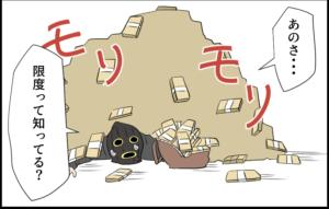 限度って知ってる? 銀行強盗 ピストル 犯罪 お金 4コマ 4コマ漫画 イラスト