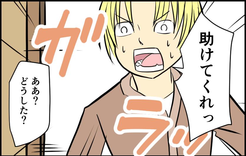 助けてくれ どうした ヨネスケ 突撃隣の晩ごはん 襲撃 4コマ 4コマ漫画 イラスト