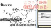 ニコニコ静画 漫画投稿サイト