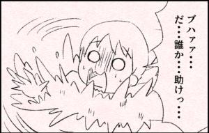 子供 溺れる ピンチ 救助 川 4コマ 4コマ漫画 イラスト