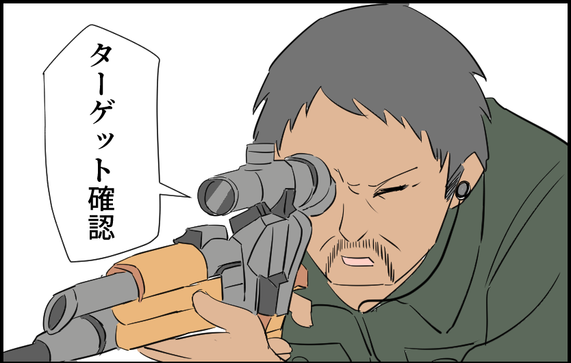 ターゲット確認 スナイパー 近距離 射撃 ライフル 4コマ 漫画 マンガ イラスト