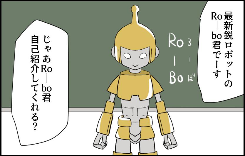 自己紹介してくれる? 転校生 ロボット 地雷 先生 教室 4コマ 4コマ漫画 イラスト