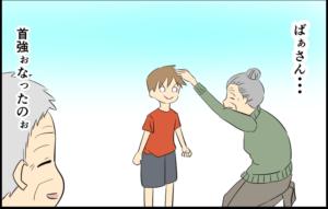 おぼん 里帰り 夏休み 孫 成長 おばあちゃん おじいちゃん 4コマ 4コマ漫画 イラスト