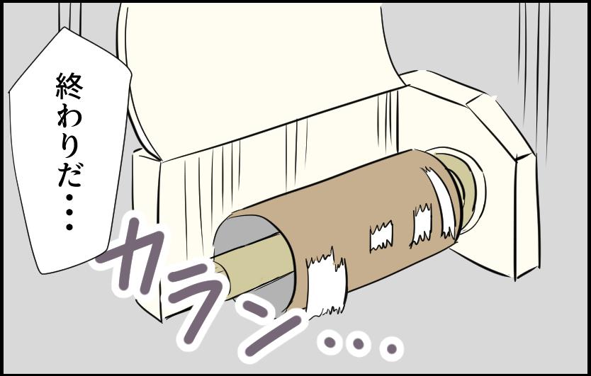 トイレ ピンチ 4コマ 4コマ漫画 イラスト
