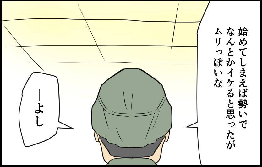 医者 ドクター 手術 内容 教えて 4コマ 4コマ漫画 イラスト