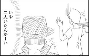 二人いたんかーい 4コマ マンガ 漫画 イラスト