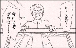 大変だ 今行くぞ坊主 子供 溺れる ピンチ 救助 川 4コマ 4コマ漫画 イラスト