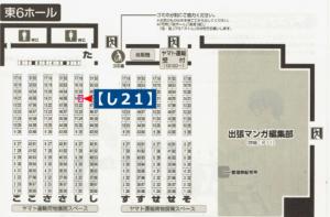 コミティア126 ブース位置 会場配置図