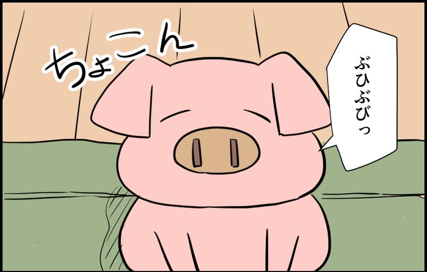 ぶひぶひ 豚 トンカツ ペット4コマ 4コマ漫画 イラスト