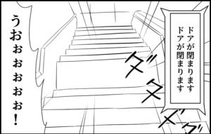 駆け込み乗車 電車 投げ込み バッグ 通勤 マンガ 4コマ 漫画 イラスト