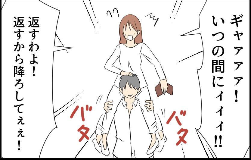 ちょろい スリ 肩車 マンガ 4コマ 漫画 イラスト