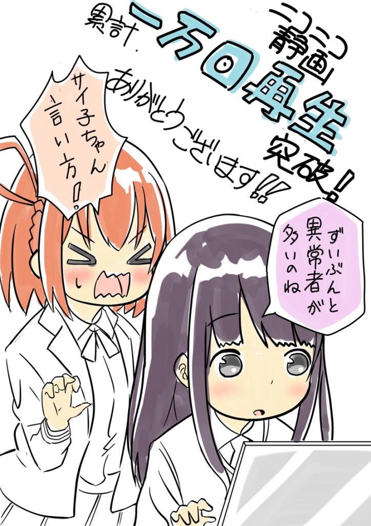ニコニコ静画 1万再生 サイ子パス子のsai脳 4コマ漫画