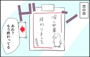 終わり 冷やし中華 マンガ 4コマ 漫画 イラスト