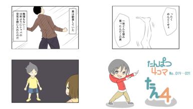 4コマ 4コマ漫画 イラスト マンガ