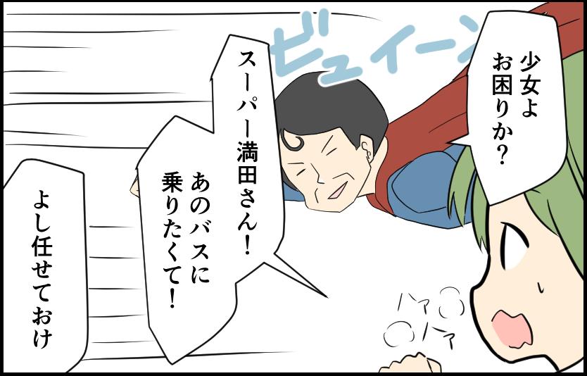 少女よお困りか? スーパー満田さん!あのバスに乗りたくて よし任せておけ 4コマ 4コマ漫画 イラスト マンガ 遅刻 通学 学生 Suica