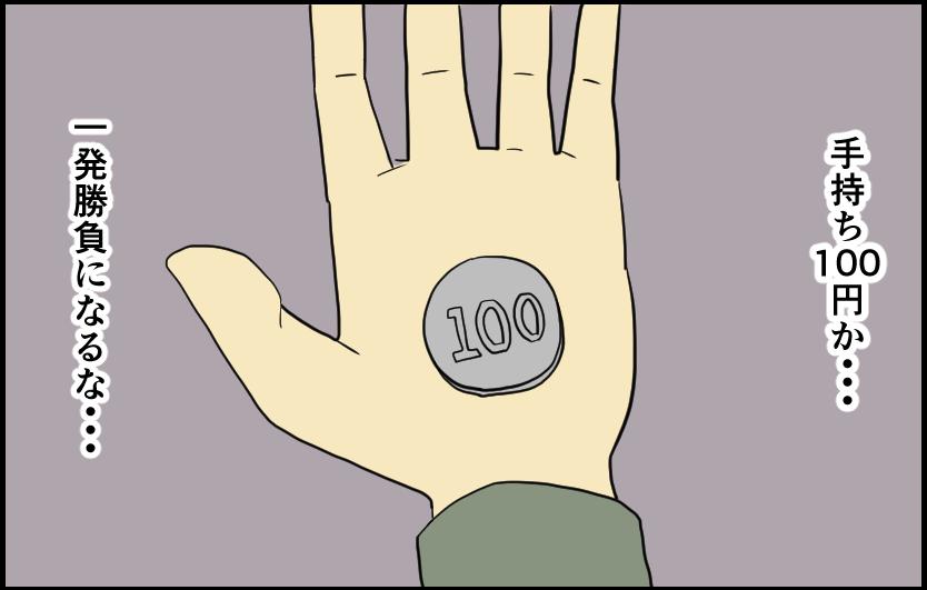 手持ち100円か 一発勝負になるな 4コマ 4コマ漫画 イラスト マンガ コイン 100円 クレーンゲーム ゲームセンター UFOキャッチャー