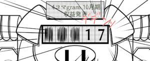 4コマgram 収益 報告 4コマ漫画