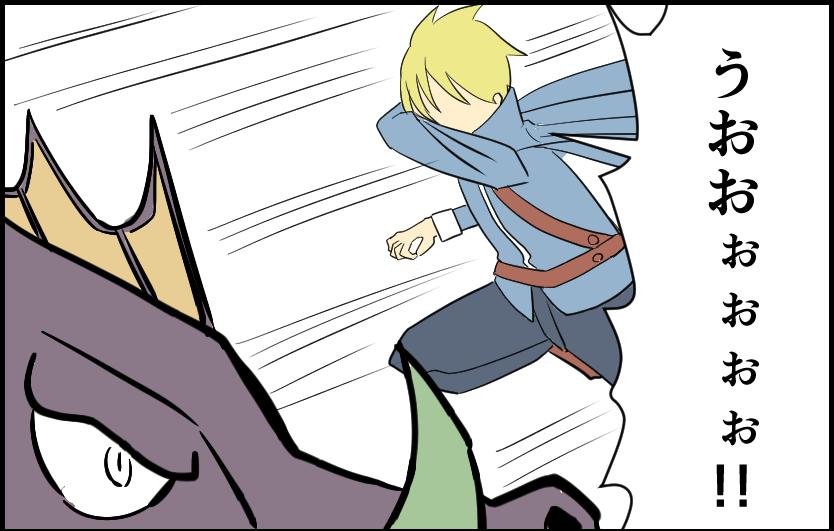 うぉぉぉ 4コマ 4コマ漫画 イラスト マンガ 勇者 魔王 ドラゴン RPG 異世界