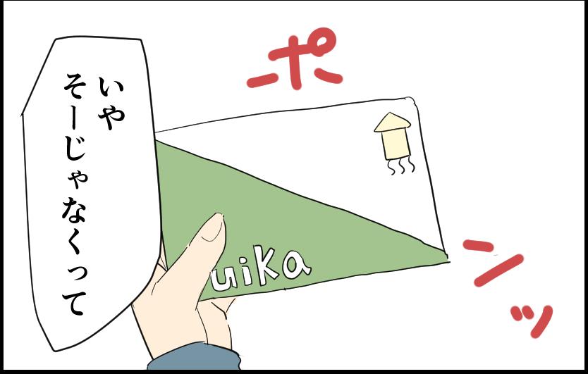 いやそうじゃなくて 4コマ 4コマ漫画 イラスト マンガ 遅刻 通学 学生 Suica