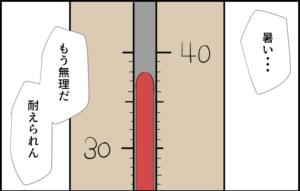 暑い もう無理だ 耐えられん 4コマ 4コマ漫画 イラスト