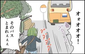 オオオオオ そのバスとまれぇ 4コマ 4コマ漫画 イラスト マンガ 遅刻 通学 学生 Suica
