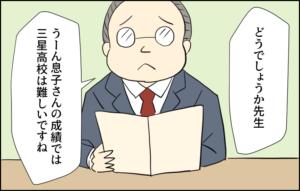 どうでしょうか先生 うーん息子さんの成績では三星高校は難しいですね 4コマ 4コマ漫画 イラスト