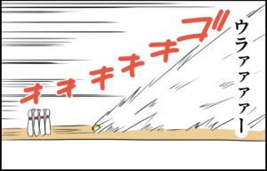 4コマ 4コマ漫画 イラスト ボウリング ピン ストライク