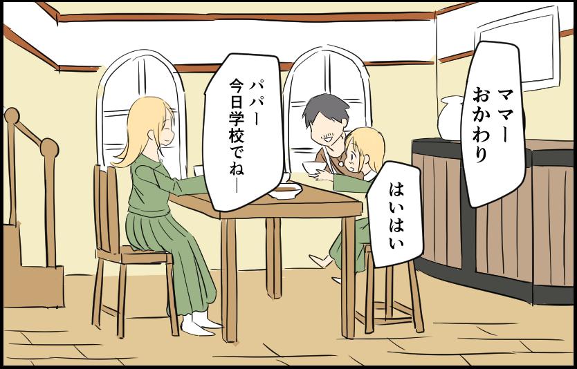 ママ~おかわり パパー今日学校でねー 4コマ 4コマ漫画 イラスト マンガ 勇者 魔王 ドラゴン RPG 異世界