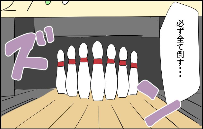 必ず全て倒す 4コマ 4コマ漫画 イラスト ボウリング ピン ストライク