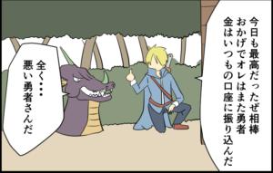 今日も最高だったぜ相棒 おかげでおれはまた勇者 金はいつもの口座に振り込んだ 悪い優者さんだ 4コマ 4コマ漫画 イラスト マンガ 勇者 魔王 ドラゴン RPG 異世界