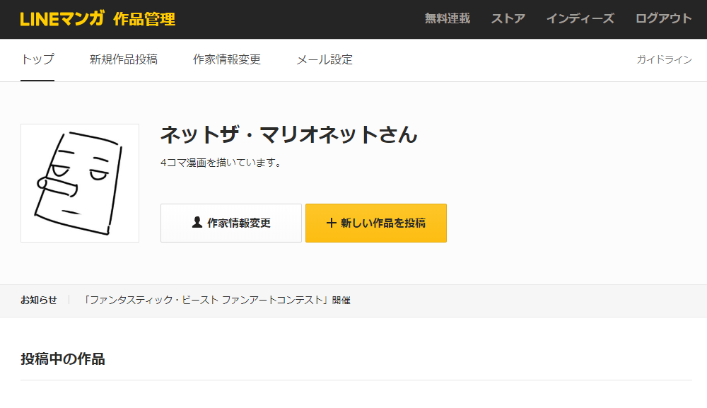 LINEマンガインディーズ 作品投稿 方法・手順 管理ページ