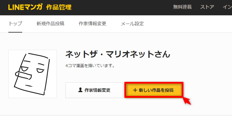 LINEマンガインディーズ 作品投稿 方法・手順