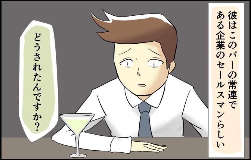 彼はこのバーの常連で企業のセールスマンらしい バー バーテンダー カクテル 誰だ シェーカー 4コママンガ 4コマ漫画 イラスト マンガ