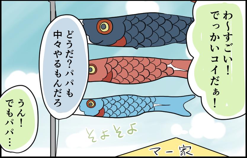 すごい でっかい鯉だ どうだ パパも中々やるもんだろ 鯉のぼり こどもの日 拝借 警察 事件 家族 父さん 息子 4コママンガ 4コマ漫画 イラスト マンガ