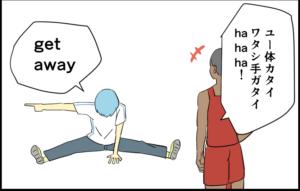 頭固い 手堅い 硬い ストレッチ 銭ゲバ 英語  4コママンガ 4コマ漫画 イラスト マンガ