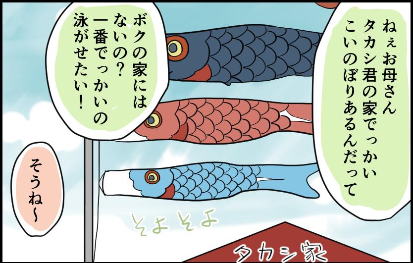鯉のぼり こどもの日 拝借 警察 事件 家族 父さん 息子 4コママンガ 4コマ漫画 イラスト マンガ
