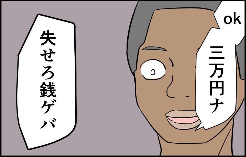 三万円な 失せろ銭ゲバ 硬い ストレッチ 銭ゲバ 英語  4コママンガ 4コマ漫画 イラスト マンガ