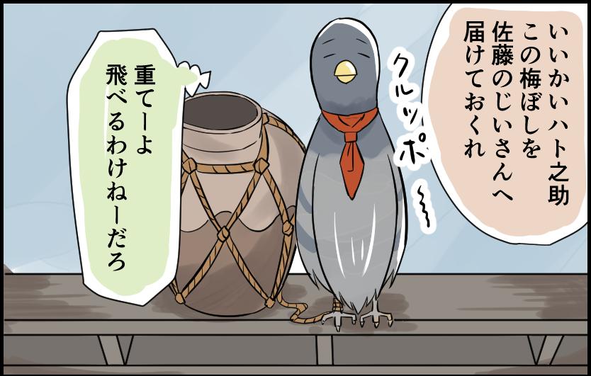 いいかいハト之助 この梅干しを佐藤の爺さんへとどけてくれ 重てーよ 飛べねーよ 鳩 梅干し 坪 焼き鳥 4コマ,4コマ漫画,漫画