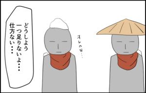 どうしよう 一つ足りないよ 仕方ない 雪 地蔵 4コママンガ 4コマ漫画 イラスト マンガ