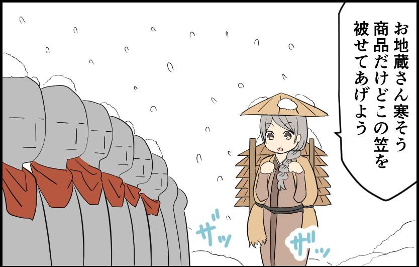 お地蔵さん寒そう 商品だけどこの笠を被せてあげよう 雪 4コママンガ 4コマ漫画 イラスト マンガ