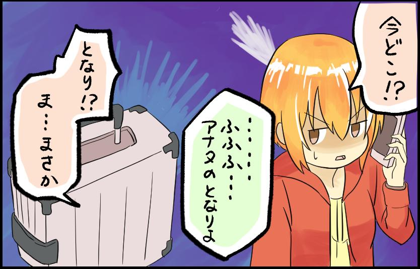 空港 遅刻 寝坊 旅行 待ち合わせ 4コマ,4コマ漫画,漫画