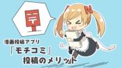 漫画投稿サイト モチコミ