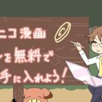 【ギフト】ニコニコ静画(漫画)で使えるコインを簡単に無料で手に入れる方法