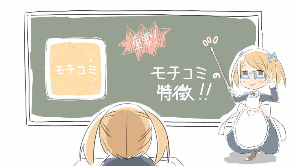漫画 モチコミ 4コマ漫画 投稿