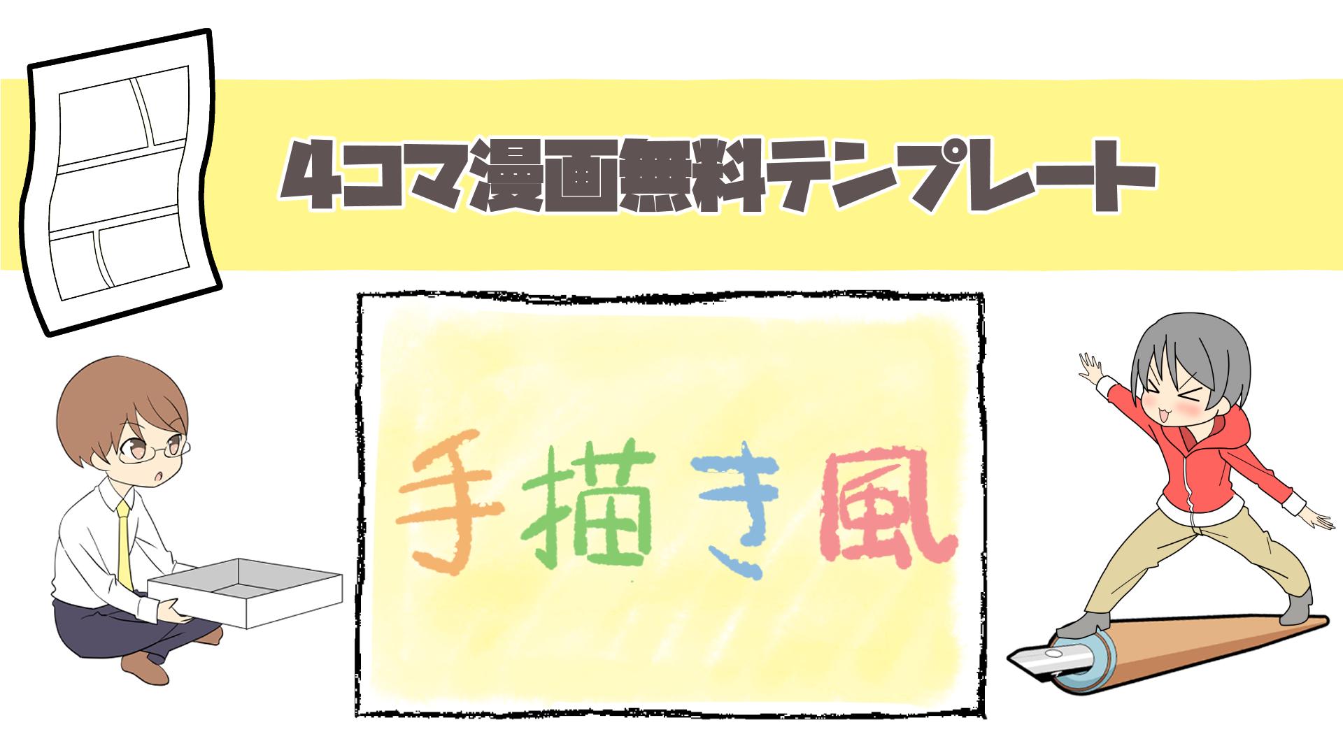 4コマ,4コマ漫画,テンプレート ,手描き風,素材